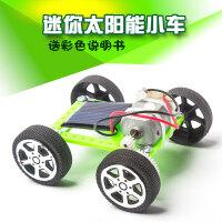 太�能小�玩具�科�W���diy手工小汽��和�科技小制作成人�l明