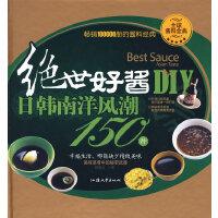 绝世好酱DIY―日韩南洋风潮150种
