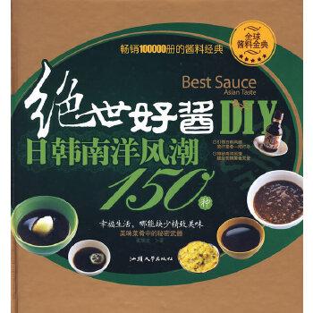 绝世好酱DIY—日韩南洋风潮150种