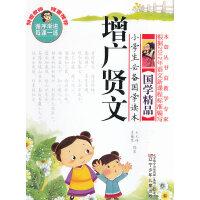 小学生必备国学读本――增广贤文