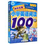 小学生作文英语阅读 ,图画也会说英语,英语越学越简单!神奇图解4年级100篇。