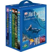 DK儿童百科全书系列超值礼品套装(蓝盒装全5册)(百科出品)