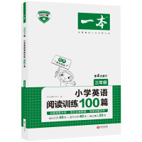 2021版一本小学三年级英语阅读训练100篇 3年级英语阅读理解专项练习册 有声原味阅读 第4次修订版