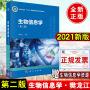 现货 生物信息学樊龙江第二版 第2版赠生物信息学资源 生物信息学辅助资料基本概念生物分子数据产生数据库序列联配书籍