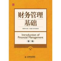 财务管理基础(第二版)(高职) 祝锡萍 9787115324511