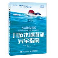 人民邮电:开放水域游泳完全指南