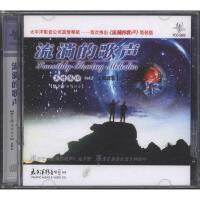 梦之旅演唱组合-流淌的歌声VOL.2(双碟装)CD( 货号:2000013040718)