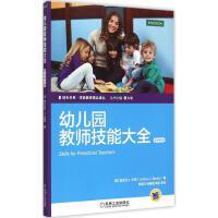 幼儿园教师技能大全(第9版) (美)詹尼丝J.比蒂(Janice J.Beaty) 著;房阳洋 等 译