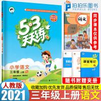 53天天练三年级上语文部编人教版 2020秋五三天天练三年级上册试卷同步习册