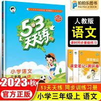 53天天练三年级上语文部编人教版 2021秋五三天天练三年级上册试卷同步习册