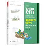 海绵城市设计:理念、技术、案例(修订版) 伍业钢 江苏凤凰科学技术出版社