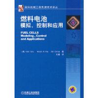 燃料电池模拟、控制和应用(国际机械工程先进技术译丛) 刘明成 机械工业出版社