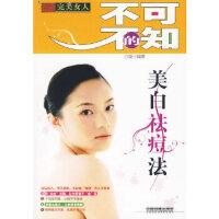 【新书店正版】不可不知的美白祛痘法,白晶著,中国铁道出版社9787113107017