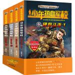 特种兵学校 全套4册 之少年特战队热血军校硬骨头连 儿童军事图书成长励志小说儿童读物10-15岁 课外书小学生三四五六