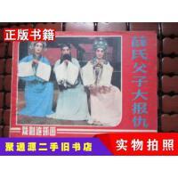 【二手9成新】连环画-薛氏父子大报仇蒋能德中国戏剧出版社