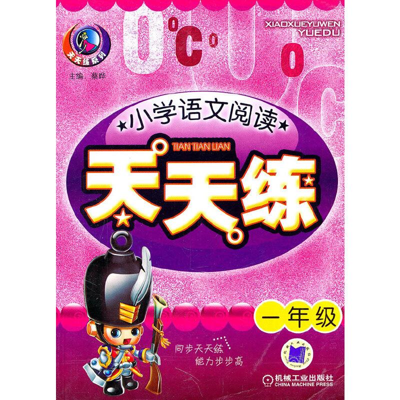一年级:小学语文阅读(2008年2月印刷)
