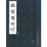 欧楷解析 田蕴章 著 天津人民美术出版社