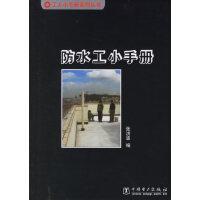 防水工小手册――工人小手册系列丛书