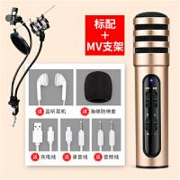 七夕礼物 全民K歌手机电容麦克风 快手直播唱歌声卡话筒主播设备套装 +MV支架