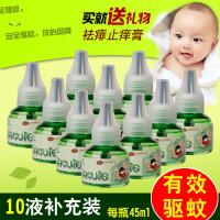 电热蚊香液 家用电蚊香水驱蚊液体无香味型灭蚊水10瓶补充装