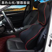 汽车座椅腰靠腰垫护腰套装记忆棉车座靠背垫腰部支撑车用车载腰枕