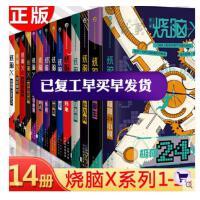 现货正版烧脑X全套1-12 共12册 蔡必贵 王说等 超脑 鬼畜睡前故事 脑洞悬疑系列推理小说烧脑X1X2X3X4x5