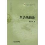 条约法概论――法学研究生精读书系列,李浩培,法律出版社9787503603105