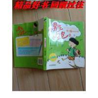 【二手旧书9成新】小男生小豆包. 1 一年级的小豆包【封底受损】