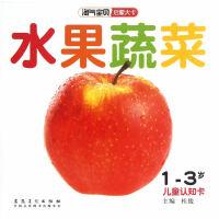 淘气宝贝启蒙大卡:蔬菜水果