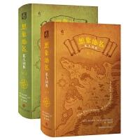 想象地名私人词典(套装全2册)