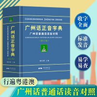 �V州�正音字典(修�版)