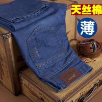 夏季薄款牛仔裤男直筒宽松大码青年长裤春季天丝棉商务透气休闲裤