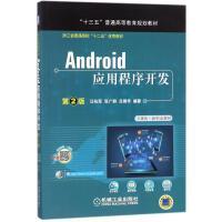 Android应用程序开发(第2版) 汪杭军,张广群,吕锋华 编著