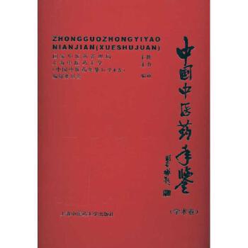 中国中医药年鉴(学术卷)2009 《中国中医药年鉴·学术卷》编辑委员会 编 【文轩正版图书】