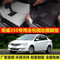 荣威350专车专用环保无味防水耐脏易洗超纤皮全包围丝圈汽车脚垫