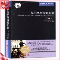 中英文小说双语读物原版大侦探福尔摩斯探案全集青少年 世界名著英汉双译读物柯南道尔