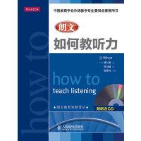 朗文如何教听力 (英)威尔逊(JJ Wilson),邹为诚,包晓凤 审校 9787115279101