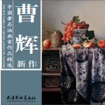 【新书店正版】曹辉新作,曹辉,天津杨柳青画社9787554704028