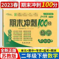 期末冲刺100分二年级下册数学试卷苏教版 2021春新版期中期末测试卷