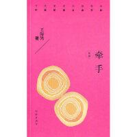 正版-W-牵手:新版 王海�_ 9787506357418 作家出版社 枫林苑图书专营店