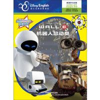 迪士尼双语电影故事・炫动影像:机器人总动员
