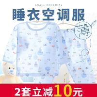 婴儿内衣套装睡衣儿童薄款空调衣服男童女童夏