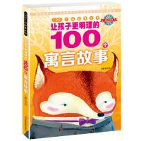 让孩子更明理的100个寓言故事:升级版 张天娇 9787538698558睿智启图书