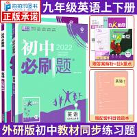 初中必刷题九年级上册下册英语 外研版