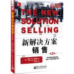 【旧书二手书9成新】新解决方案销售(第2版)( (美)Keith M.Eades(基斯.M.伊迪斯) 97871212