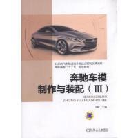 【新书店正版】奔驰车模制作与装配(Ⅲ) 马峻 机械工业出版社