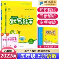 默写能手+计算能手五年级上册语文人教版数学苏教版 2021秋新版