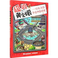 超级黄金眼――给孩子的手绘中国地理 童趣出版有限公司 编