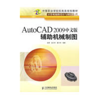 AutoCAD 2009中文版辅助机械制图