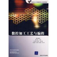 数控加工工艺与编程(配光盘)(高职高专先进制造技术规划教材)